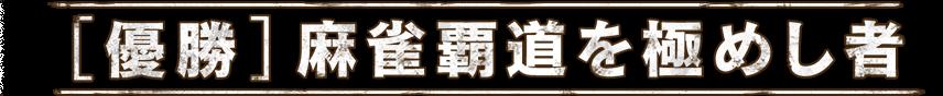 [優勝] 麻雀覇道を極めし者