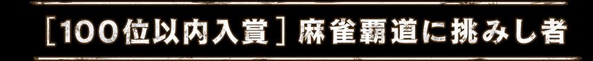 [100位以内入賞] 麻雀覇道に挑みし者