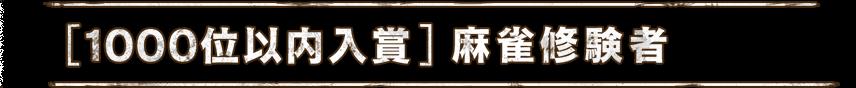 [1000位以内入賞] 麻雀修験者