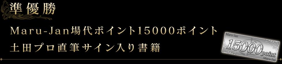 準優勝 Maru-Jan場代ポイント15000ポイント 土田プロ直筆サイン入り書籍