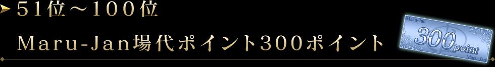 51位~100位 Maru-Jan場代ポイント300ポイント