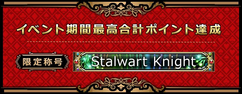 イベント期間最高合計ポイント達成 限定称号「Stalwart Knight」