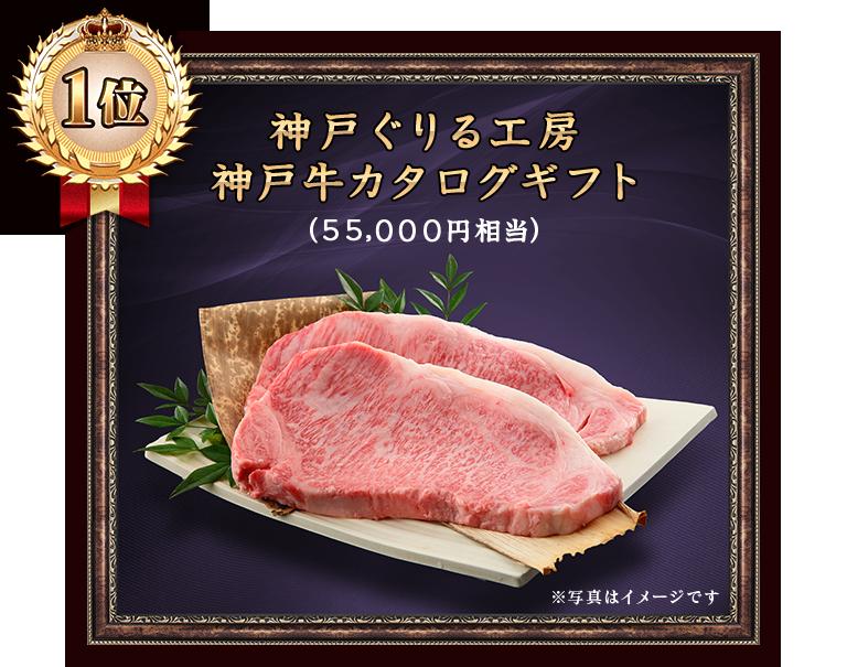 神戸ぐりる工房 神戸牛カタログギフト(55,000円相当)