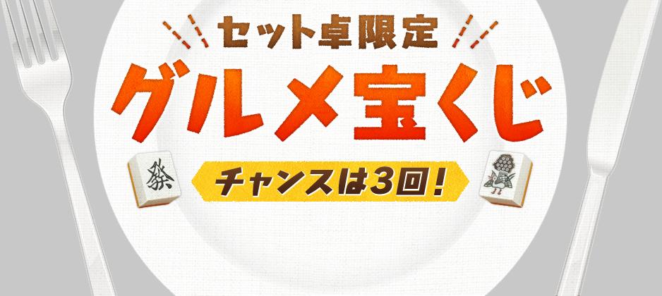 【セット卓限定】グルメ宝くじ チャンスは3回!