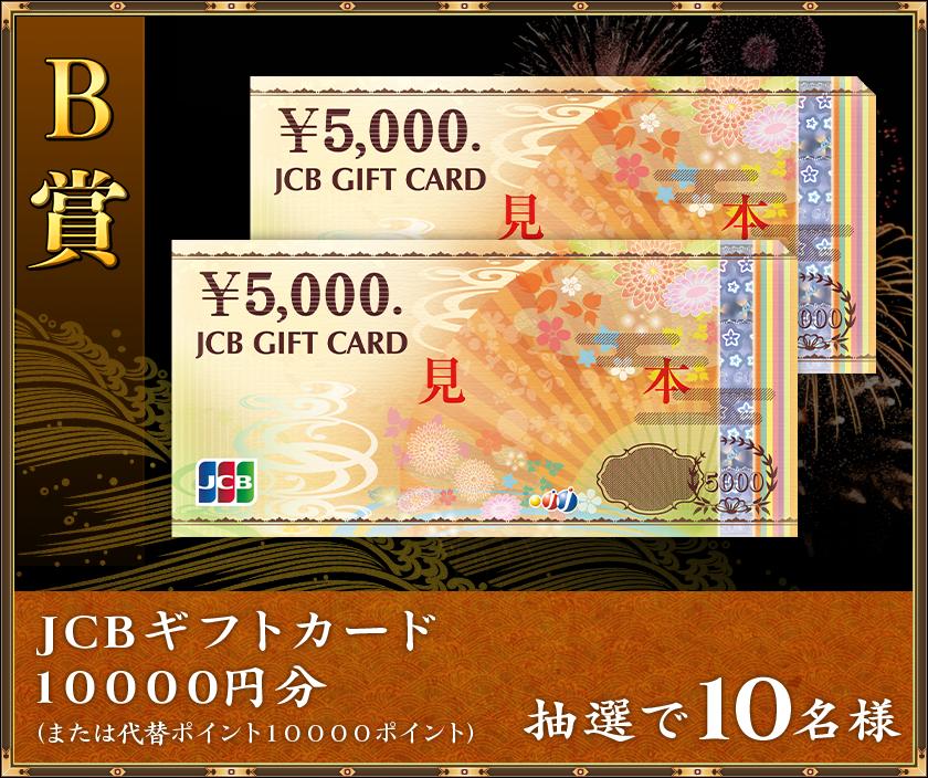B賞 抽選で10名様「JCBギフトカード 10000円分」(または代替ポイント10000ポイント)