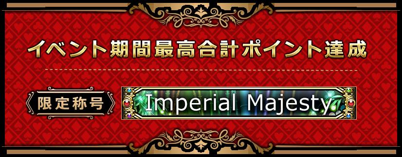 イベント期間最高合計ポイント達成 限定称号「Imperial Majesty」