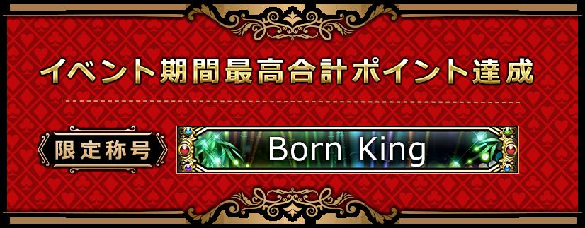 イベント期間最高合計ポイント達成 限定称号「Born King」