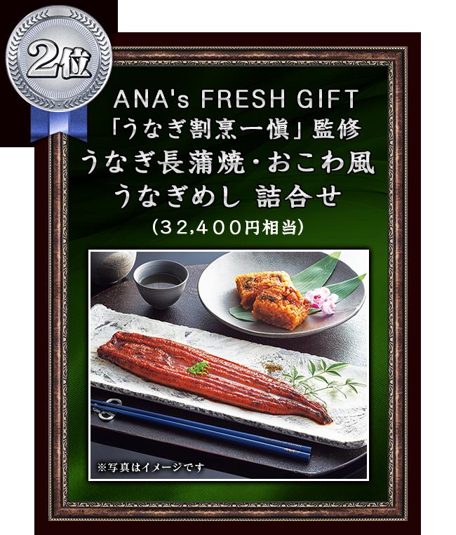 ANA's FRESH GIFT 「うなぎ割烹一愼」監修 うなぎ長蒲焼・おこわ風うなぎめし 詰合せ (32,400円相当)