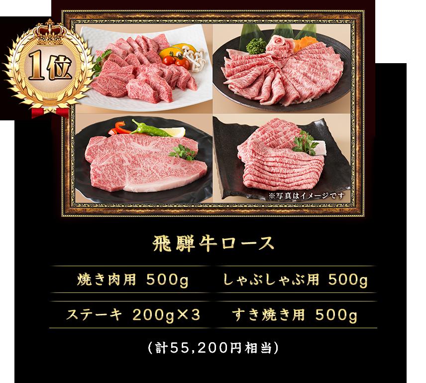 飛騨牛ロース 焼き肉用 500g しゃぶしゃぶ用 500g ステーキ 200g×3 すき焼き用 500g (計55,200円相当)