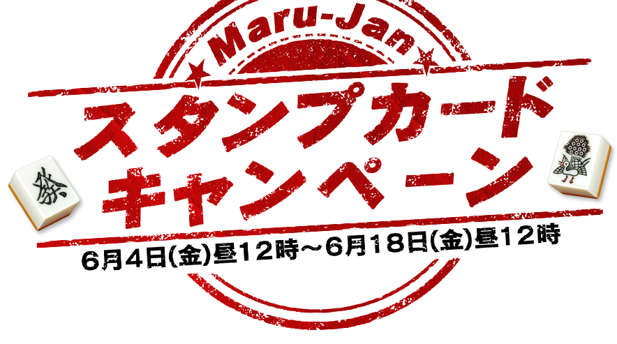 Maru-Janスタンプカードキャンペーン5th 開催期間6月4日(金)昼12時~6月18日(金)昼12時