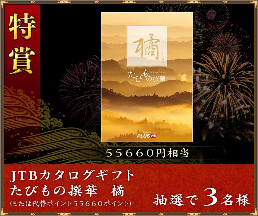 特賞 55660円相当 抽選で3名様「JTBカタログギフト たびもの撰華 橘」(または代替ポイント55660ポイント)