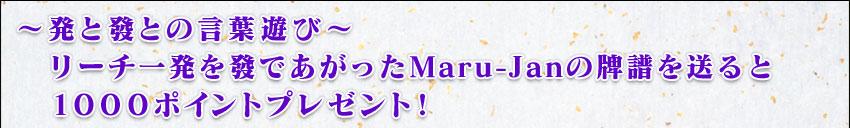 ~発と發との言葉遊び~ リーチ一発を發であがったMaru-Janの牌譜を送ると、1000ポイントプレゼント!