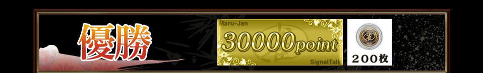 優勝 30000ポイント 雀貨200枚
