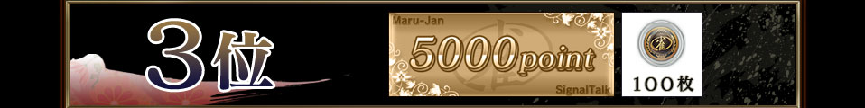 3位 5000ポイント 雀貨100枚