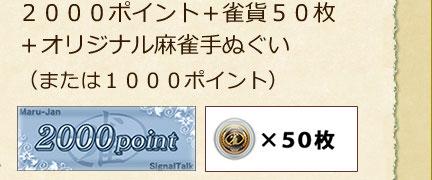 2000ポイント+雀貨50枚+オリジナル麻雀手ぬぐい(または1000ポイント)