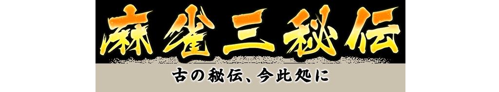 麻雀三秘伝
