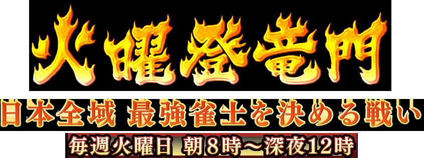火曜登竜門 日本全域 最強雀士を決める戦い 毎週火曜日 朝8時~深夜12時
