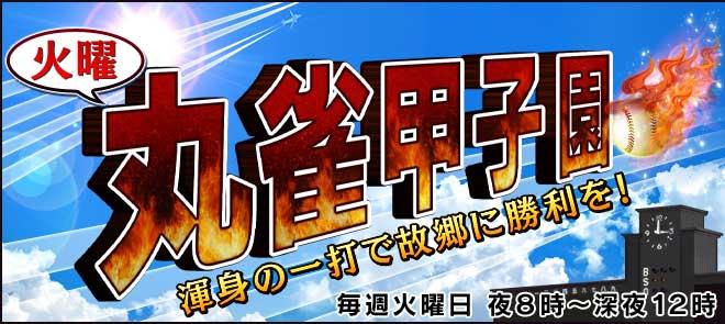 火曜丸雀甲子園 渾身の一打で故郷に勝利を! 毎週火曜日 夜8時~深夜12時