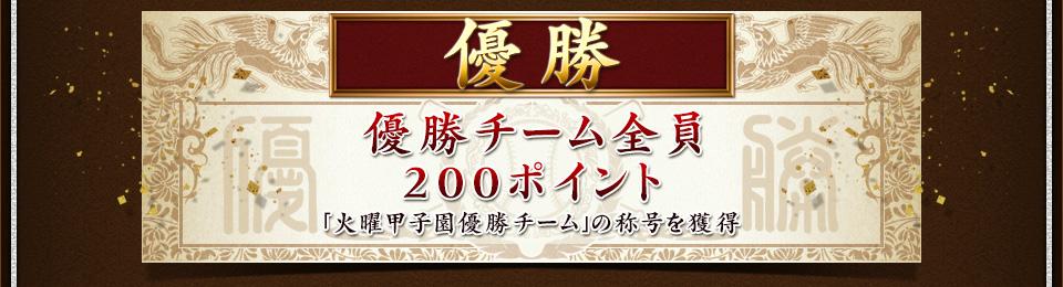 優勝 優勝チーム全員 200ポイント 「火曜甲子園優勝チーム」の称号を獲得