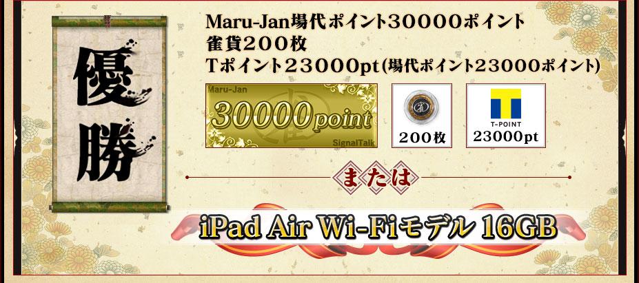 優勝 Maru-Jan場代ポイント30000ポイント + 雀貨200枚+ Tポイント23000pt(または場代ポイント23000ポイント) または iPad Air Wi-Fiモデル 16GB