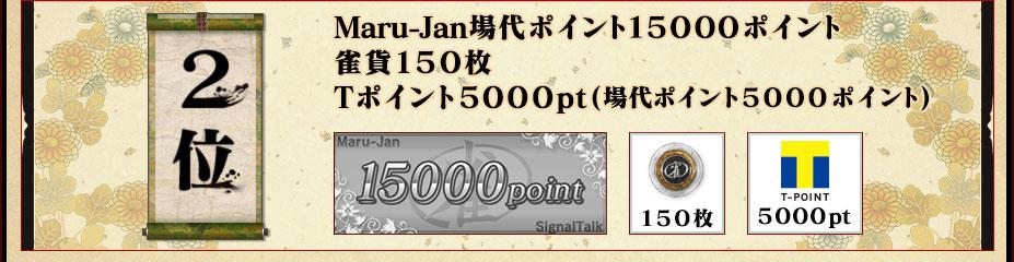 2位 Maru-Jan場代ポイント15000ポイント+雀貨150枚+Tポイント5000pt(または場代ポイント5000ポイント)