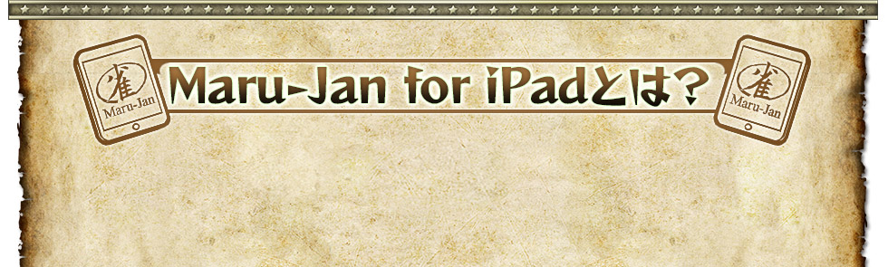 Maru-Jan for iPadとは?