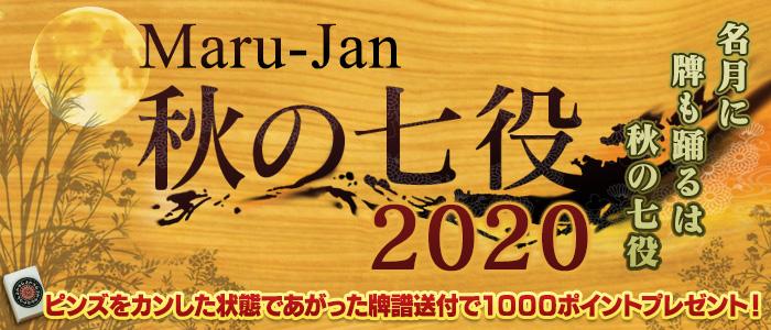 Maru-Jan 秋の七役2020  名月に 牌も踊るは 秋の七役