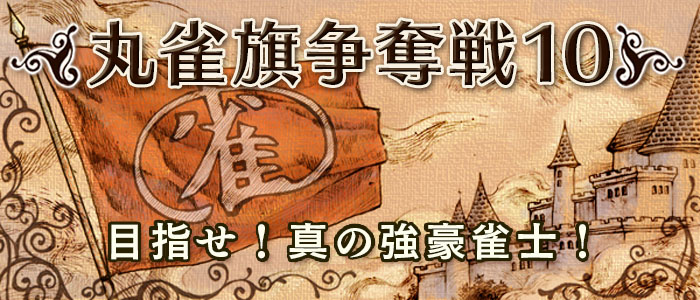 丸雀旗争奪戦10 目指せ!真の強豪雀士!