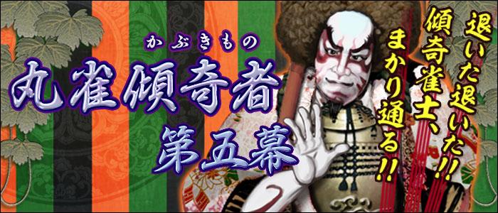 丸雀傾奇者第五幕 退いた退いた!!傾奇雀士、まかり通る!!