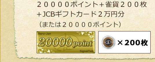 20000ポイント + 雀貨200枚+ JCBギフトカード2万円分(または20000ポイント)