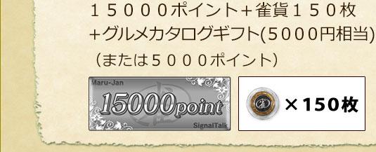 15000ポイント+雀貨150枚+グルメカタログギフト(5000円相当)(または5000ポイント)