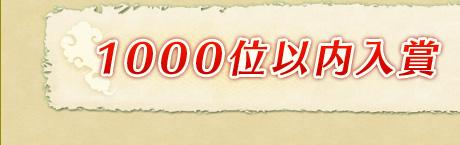 1000位以内入賞