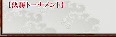 【決勝トーナメント】