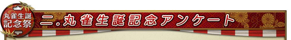 丸雀生誕記念祭 二.丸雀生誕記念アンケート