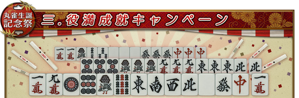丸雀生誕記念祭 三.役満成就キャンペーン