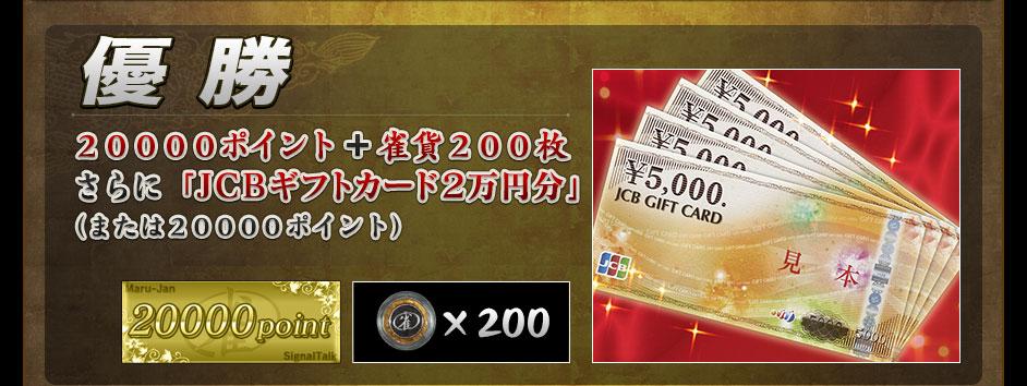 優勝 20000ポイント + 雀貨200枚+ JCBギフトカード2万円分(または20000ポイント)