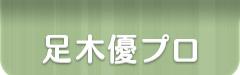 足木優プロ