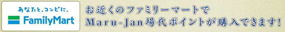 お近くのファミリーマートで   Maru-Jan場代ポイントが購入できます!