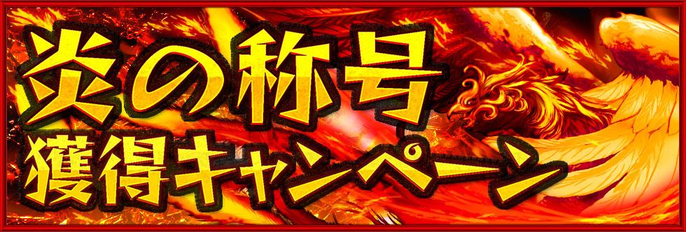 炎の称号獲得キャンペーン