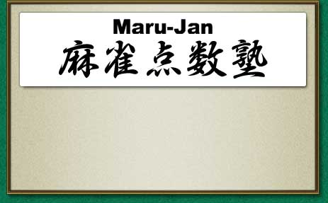 Maru-Jan麻雀点数塾