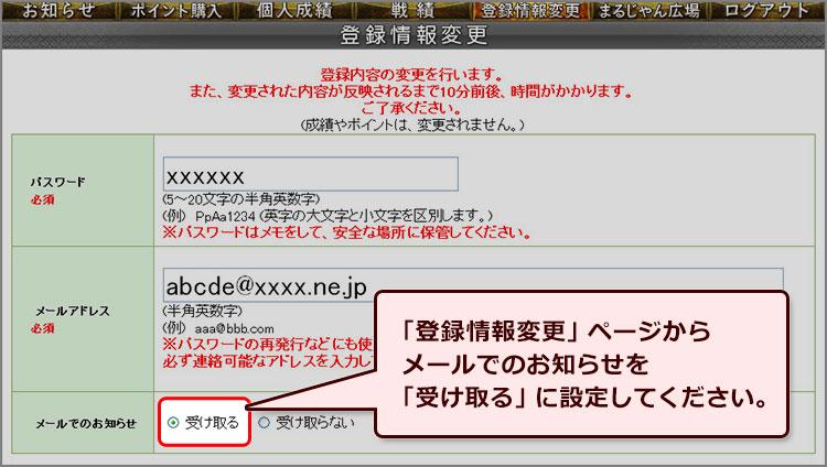 「登録情報変更」ページからメールでのお知らせを「受け取る」に設定してください。