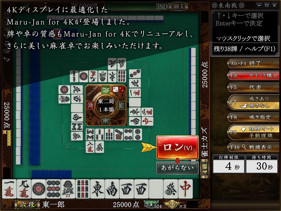4Kディスプレイに最適化したMaru-Jan for 4Kが登場しました。牌や卓の質感もMaru-Jan for 4Kでリニューアルし、さらに美しい麻雀卓でお楽しみいただけます。