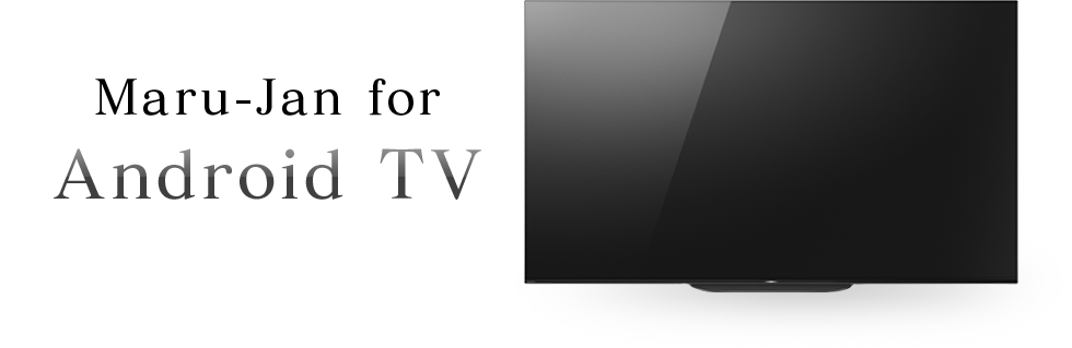 Maru-Jan for Android TV