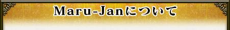 Maru-Janについて