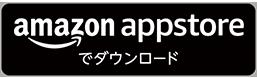 Amazon appstoreでダウンロード