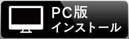 PC版インストール