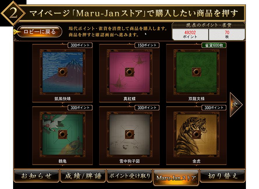 2.マイページ「Maru-Janストア」で購入したい商品を押す。