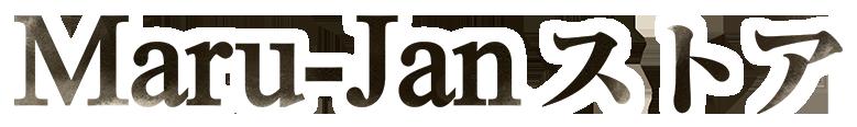 Maru-Janストア