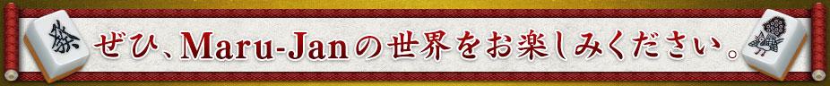 ぜひ、Maru-Janの世界をお楽しみください。