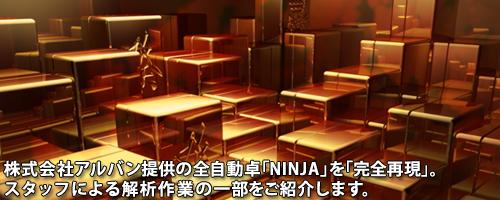 株式会社アルバン提供の全自動卓「NINJA」を完全再現。 スタッフによる解析作業の一部をご紹介します。